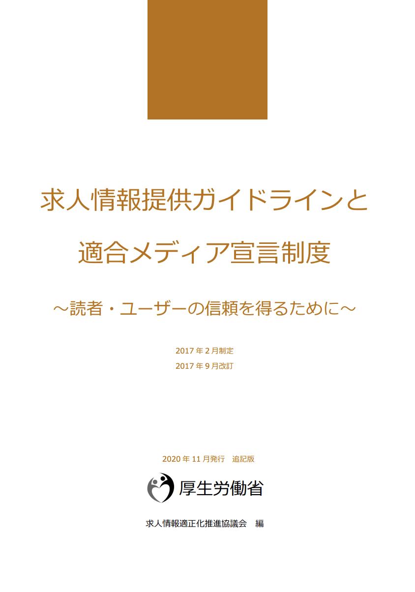 求人情報提供ガイドラインと適合メディア宣言制度[PDF]