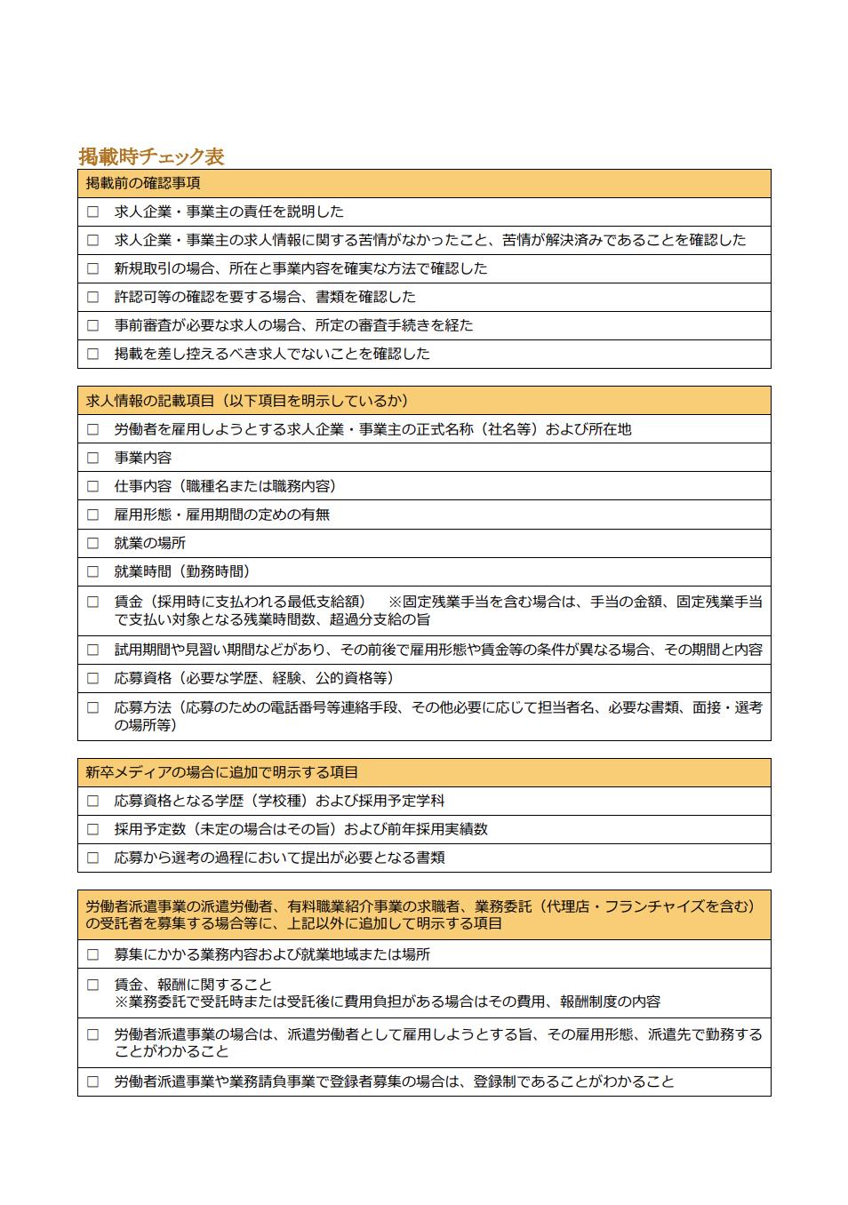 掲載時チェック表[PDF]