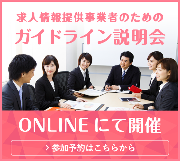 求人情報提供事業者のためのガイドライン説明会