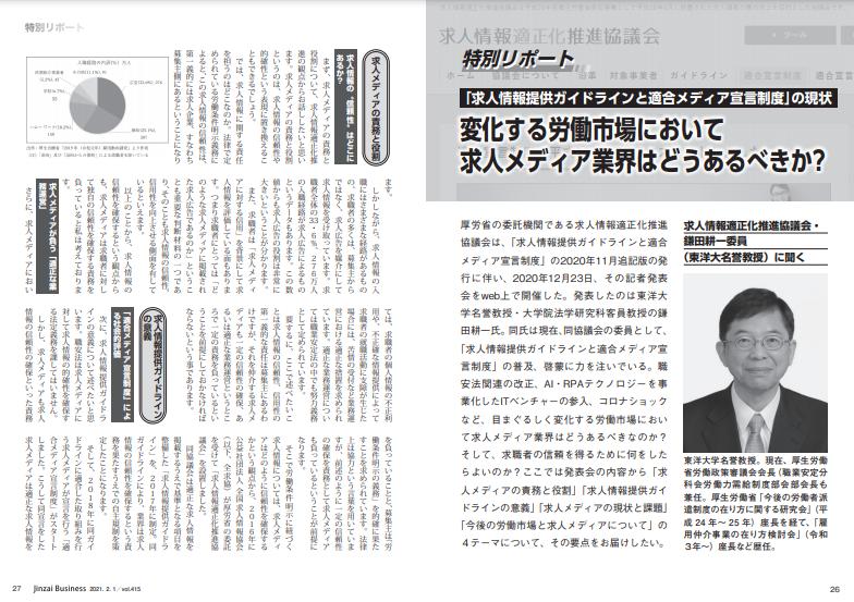 月刊人材ビジネス 2月号 特別リポート