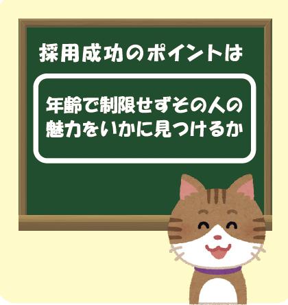 募集採用担当者用動画シリーズ②「年齢制限の原則禁止」